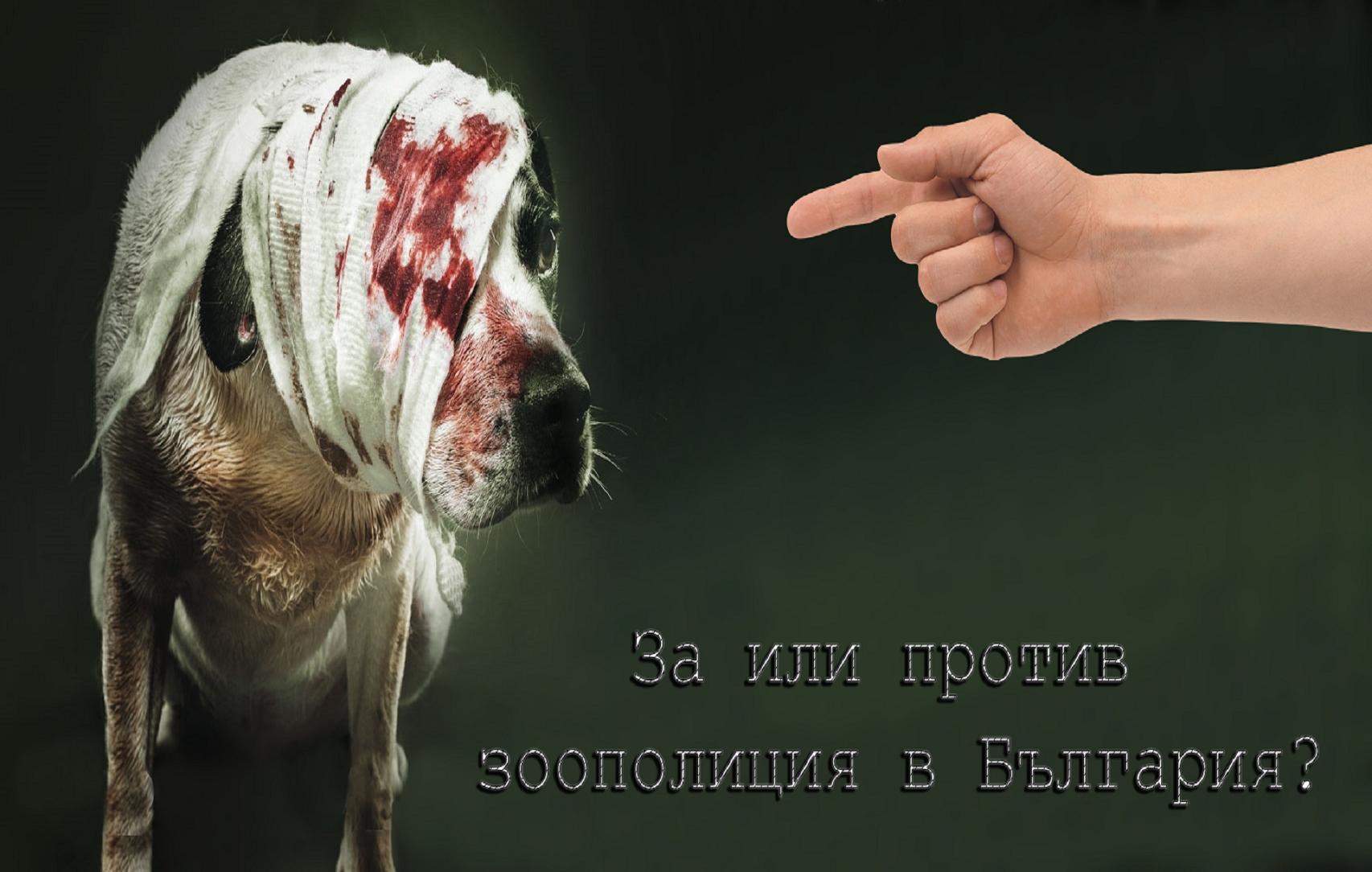Трябва ли да има зоополиция в България?