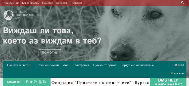 Фондация Приятели на животните – Бургас